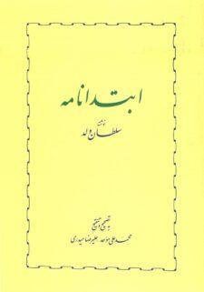 ابتدانامه