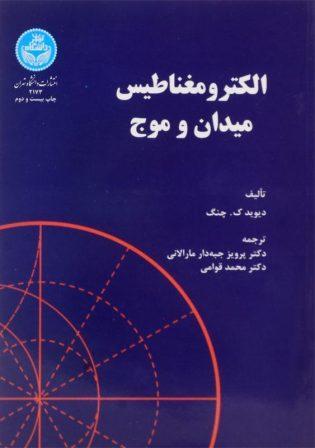 خرید کتاب الکترومغناطیس میدان و موج چنگ؛ جبهدار