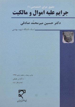 خرید کتاب جرایم علیه اموال و مالکیت میرمحمد صادقی