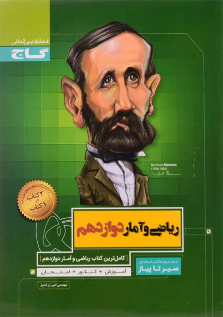 خرید کتاب سیر تا پیاز ریاضی و آمار دوازدهم گاج