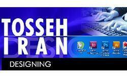 لوگوی-انتشارات-توسعه-ایران