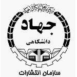 لوگوی-انتشارات-جهاد-دانشگاهی