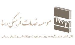 لوگوی-انتشارات-رسا