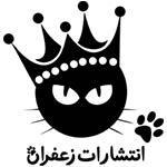 لوگوی انتشارات زعفران