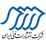 لوگوی انتشارات فنی ایران