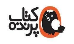 لوگوی-انتشارات-کتاب-پرنده