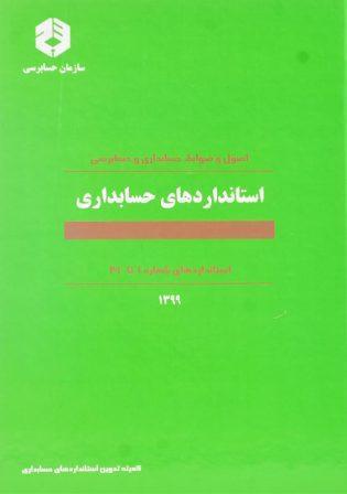 خرید کتاب استانداردهای حسابداری نشریه 160 سازمان حسابرسی