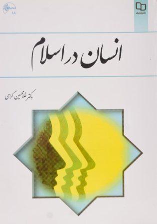 خرید کتاب انسان در اسلام غلامحسین گرامی