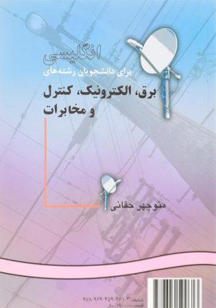خرید کتاب انگلیسی دانشجویان برق، الکترونیک، کنترل و مخابرات حقانی