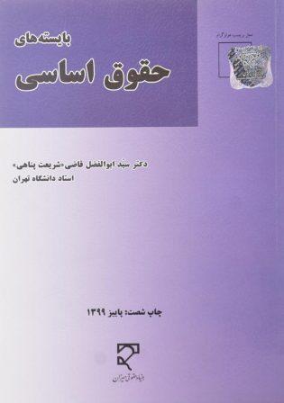 خرید کتاب بایستههای حقوق اساسی قاضی شریعت پناهی