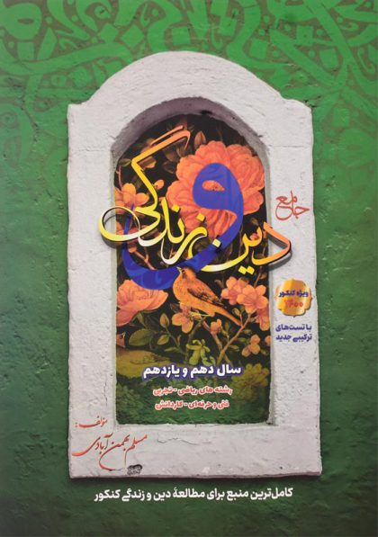 خرید کتاب جامع دین و زندگی بهمن آبادی (جلد اول)
