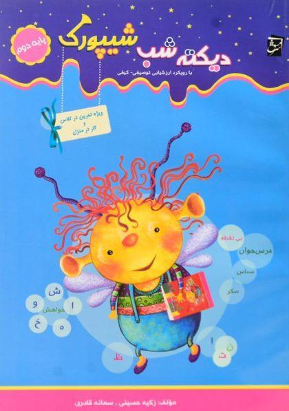 خرید کتاب دیکته شب شیپورک دوم دبستان سرمشق