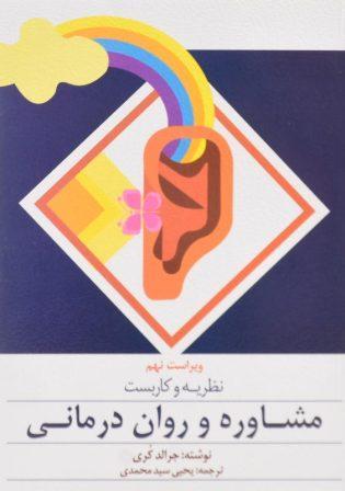 خرید کتاب نظریه و کاربست مشاوره و رواندرمانی کری سیدمحمدی