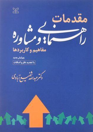 خرید کتاب مقدمات راهنمایی و مشاوره شفیعآبادی