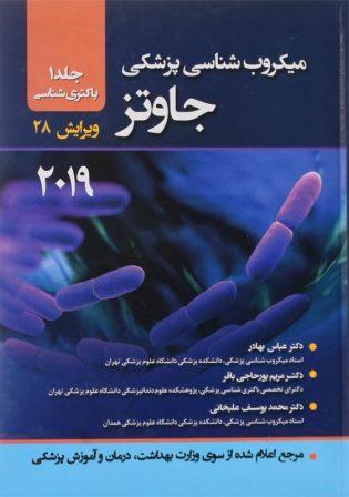 خرید کتاب میکروبشناسی پزشکی 1 جاوتز 2019 حیدری