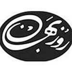 لوگوی-انتشارات-روزبهان