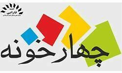 لوگوی-انتشارات-چهار-خونه