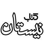 لوگوی-انتشارات-کتاب-نیستان
