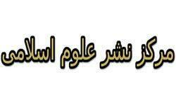 لوگوی-مرکز-نشر-علوم-اسلامی