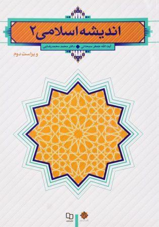 خرید کتاب اندیشه اسلامی 2 سبحانی و محمدرضایی