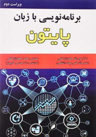 خرید کتاب برنامه نویسی با زبان پایتون جعفرنژاد قمی