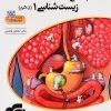 عکس کتاب جامع زیستشناسی 1 دهم نشر الگو