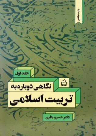 خرید کتاب نگاهی دوباره به تربیت اسلامی 1 خسرو باقری