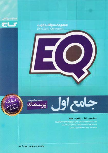 خرید کتاب ای کیو eq پرسمان جامع اول گاج