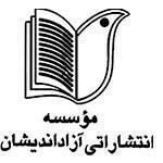 لوگوی-انتشارات-آزاداندیشان