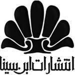 لوگوی-انتشارات-ابن-سینا