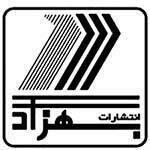 لوگوی-انتشارات-بهزاد