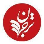 لوگوی-انتشارات-ترجمان