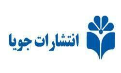 لوگوی-انتشارات-جویا