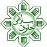 لوگوی-انتشارات-حقوق-اسلامی