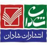 لوگوی-انتشارات-شادان