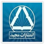 لوگوی-انتشارات-مجید