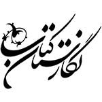 لوگوی-انتشارات-نگارستان-کتاب