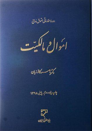 خرید کتاب اموال و مالکیت دکتر کاتوزیان