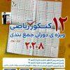 خرید کتاب زرد 12 کنکور رشته ریاضی قلمچی (جلد دوم)