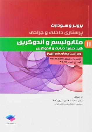 خرید کتاب پرستاری داخلی و جراحی 11 برونر و سودارث