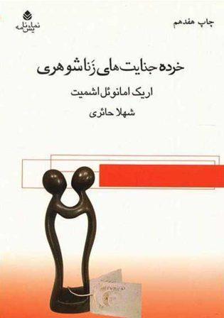 خرید کتاب خرده جنایتهای زناشوهری