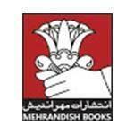 لوگوی-انتشارات-مهراندیش