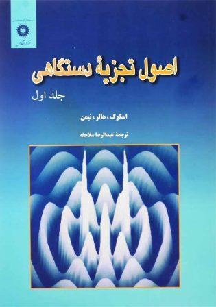 خرید کتاب اصول تجزیه دستگاهی | اسکوگ (جلد اول)