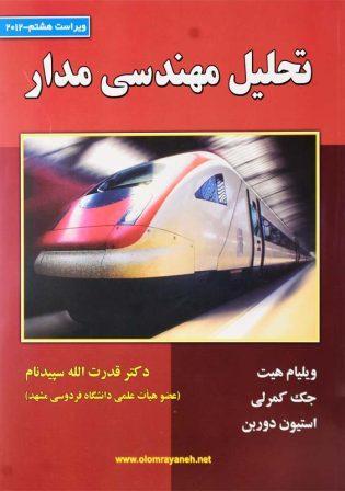 خرید کتاب تحلیل مهندسی مدار هیت؛ سپیدنام