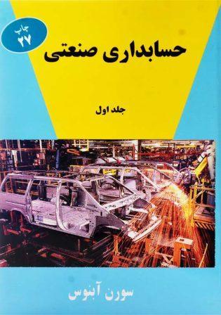 خرید کتاب حسابداری صنعتی 1 | سورن آبنوس