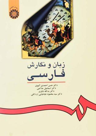 خرید کتاب زبان و نگارش فارسی احمدی گیوی