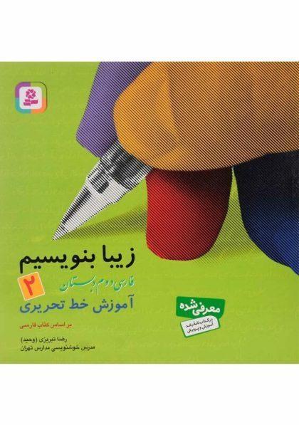 خرید کتاب زیبا بنویسیم فارسی دوم [2] دبستان قدیانی