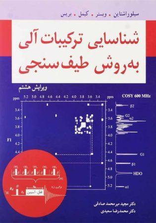 خرید کتاب شناسایی ترکیبات آلی به روش طیف سنجی