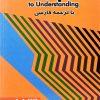 خرید کتاب Steps to Understanding با ترجمه فارسی