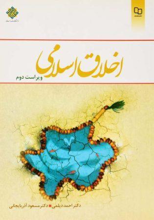 خرید کتاب اخلاق اسلامی دیلمی و آذربایجانی